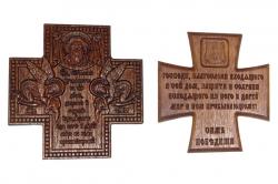 Кресты с молитвой