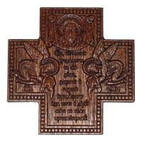 Крест с молитвой о благословении дома ЦС