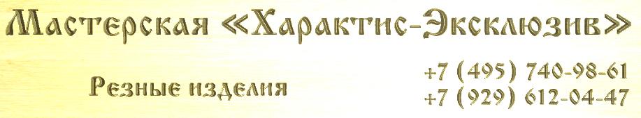 """Мастерская """"Характис-Эксклюзив"""""""